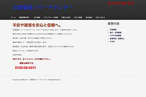 日調福島リサーチセンターのHP