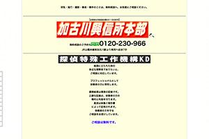 探偵特殊工作機構KD/加古川興信所 本部のHP