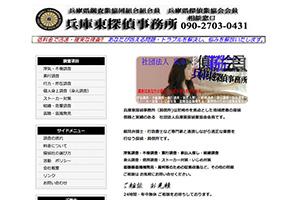 兵庫東探偵事務所のHP