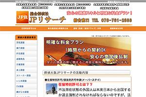 総合探偵社JPリサーチ 神戸のHP