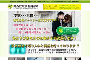 関西広域調査興信所のHP