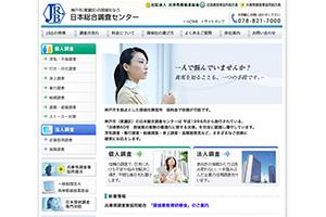 日本総合調査センターのHP