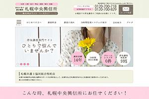 株式会社 オフィス・ノースライフ 札幌中央興信所のHP