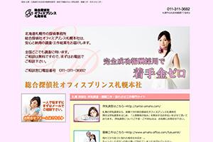 総合探偵社オフィスプリンス札幌本社のHP