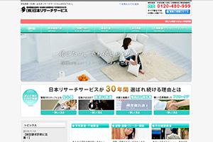 株式会社 日本リサーチサービスのHP