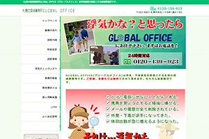 札幌の探偵事務所GLOBAL OFFICEのHP