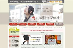 札幌総合探偵社のHP