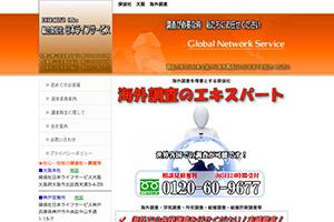 日本ライフサービスのHP