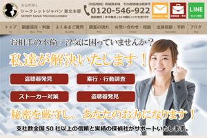 総合探偵社シークレットジャパン東北本部のHP