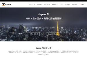 株式会社JapanPIのHP