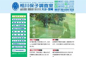 相川保子調査室 宮崎本部のHP