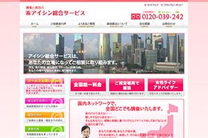 株式会社アイシン総合サービス 高松相談室のHP