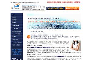 株式会社GDパートナーズ 浜松支店のHP