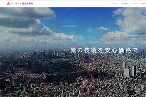 株式会社アーネット調査事務所 埼玉店のHP