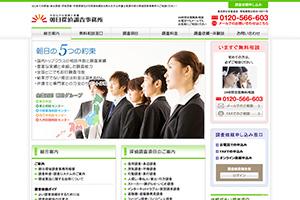 朝日探偵調査事務所 九州・四国調査部のHP