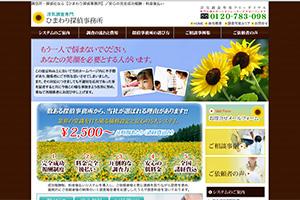 ひまわり探偵事務所 神奈川支社のHP