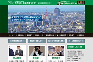 株式会社北国調査センター 金沢のHP