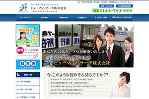 ヒューマンリサーチ株式会社 宮崎支店のHP