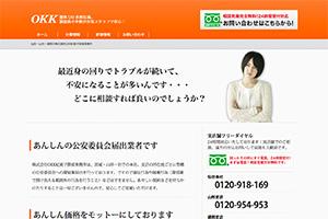 株式会社OKK 紀美子探偵事務所 盛岡支店のHP