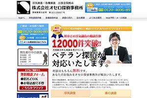 株式会社オセロ 宮崎営業所のHP