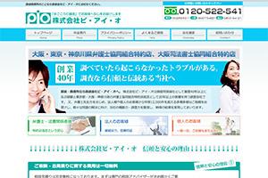 探偵興信所PIO横浜のHP