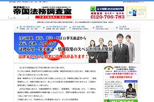 帝国法務調査室 福岡本社のHP