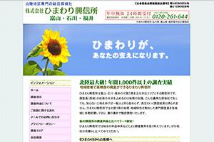 株式会社ひまわり興信所 小松店のHP