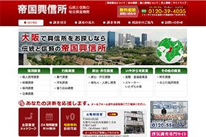 株式会社帝国興信所 広島相談室のHP