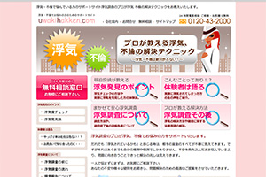 浮気発見ドットコム 広島相談室のHP