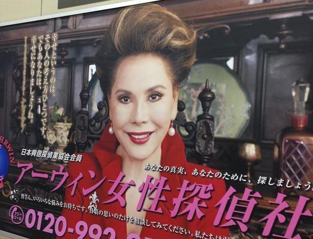 アーウィン女性探偵社の看板広告