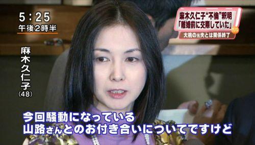麻木久仁子の不倫報道
