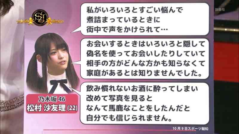 乃木坂46・松村沙友理の釈明