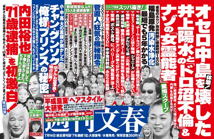 中島知子の不倫報道