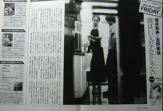 桜井和寿と不倫吉野美佳
