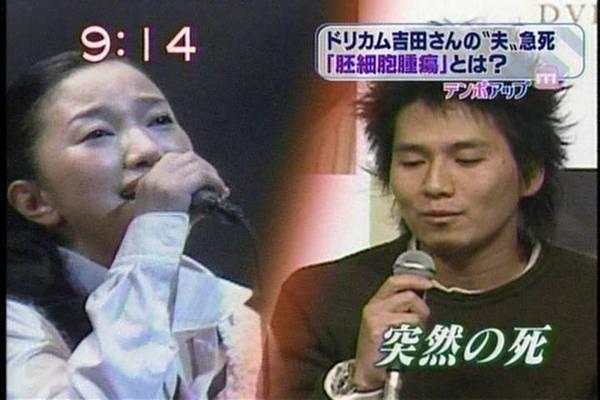 吉田美和の不倫相手末田健